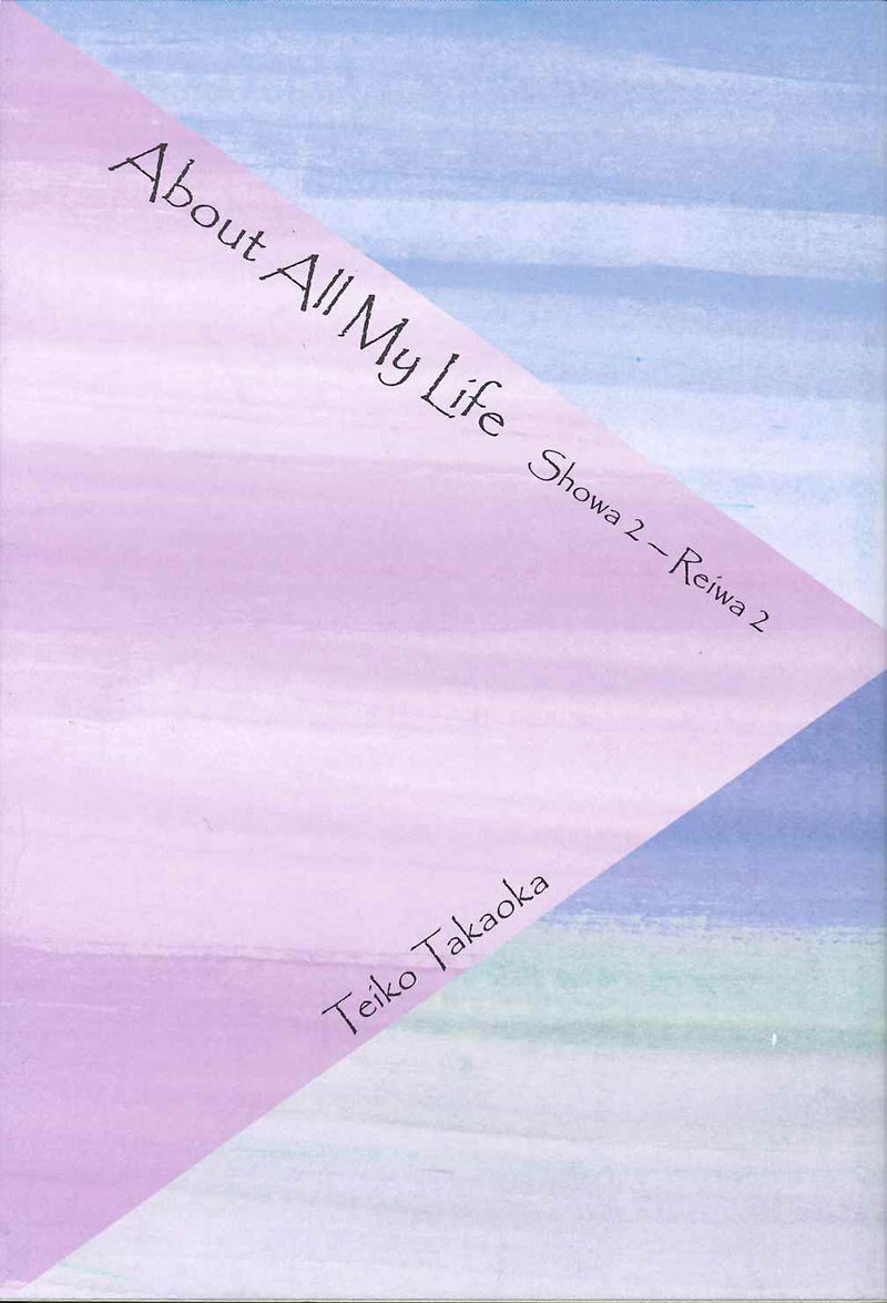 About All My Life  Showa 2 - Reiwa 2