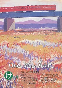 One Two えいと 「け」の号