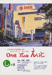 One Two えいと 「し」の号