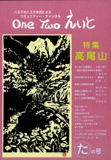 One Two えいと 「た」の号