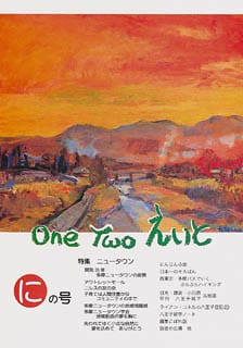 One Two えいと 「に」の号