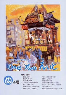 One Two えいと 「ぬ」の号