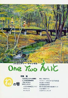 One Two えいと 「ね」の号