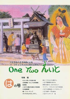 One Two えいと 「は」の号