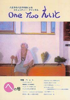 One Two えいと 「へ」の号
