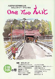 One Two えいと 「ほ」の号