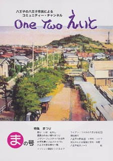 One Two えいと 「ま」の号