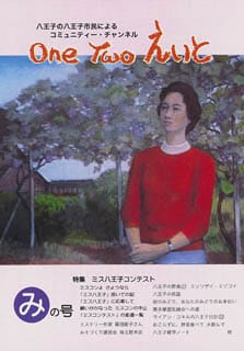 One Two えいと 「み」の号