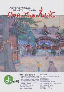 One Two えいと 「よ」の号