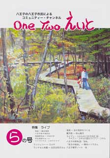 One Two えいと 「ら」の号