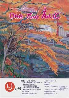 One Two えいと 「り」の号
