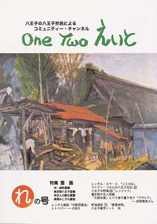 One Two えいと 「れ」の号