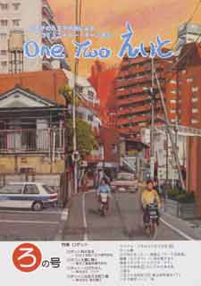 One Two えいと 「ろ」の号