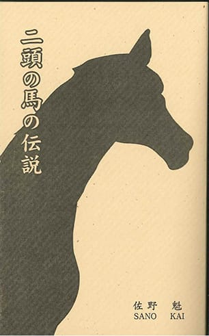 二頭の馬の伝説 The Legend of the Two Horses (増刷)