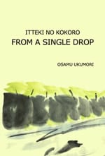 FROM A SINGLE DROP―ITTEKI NO KOKORO―